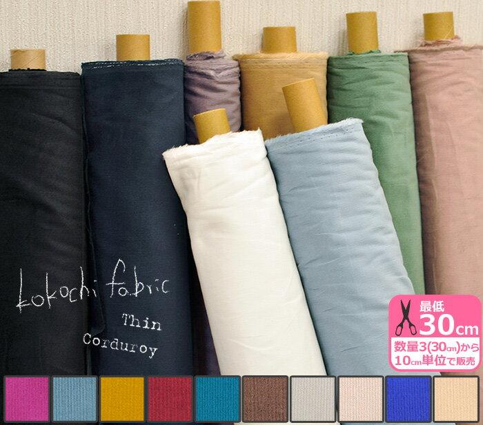 【kokochi fabric】細コール(17color)コーデュロイ・コール天・無地【生地・布】KOF-14