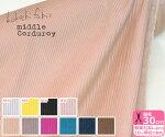 【kokochifabric】ミドウェールコール(6color)8Wコーデュロイ無地【生地・布】KOF-20