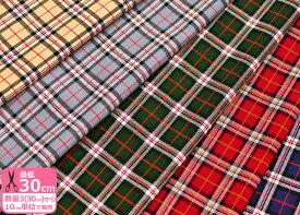 ツイルタータン 5色(5000-1)綾織りタータンチェック・ツイル生地・綿100%・中厚・112cm巾【定番生地】【チェック柄】