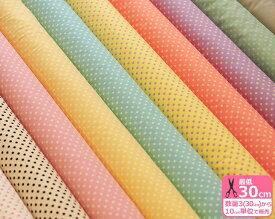 カラースキームシーチング(3×4ドット)全20色綿100% やや薄手 110cm巾【生地・布】88198