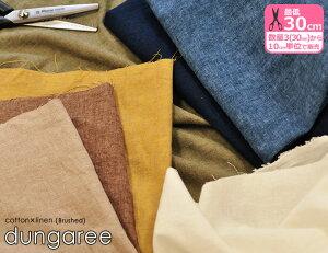 こっくりカラーの綿麻ダンガリー起毛・無地(7color)綿45% 麻55%・108cm巾【生地・布】【あったか起毛】