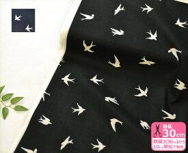 【綿ローン】Swallow スワロー(ツバメ柄プリント)薄地・約110cm巾・綿100%【生地・布】【KOKKA】