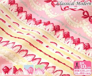 【クラシカルモダン】ショートケーキ(オックス)片耳ボーダー柄イチゴと生クリームがたっぷりのケーキ苺 片ボーダー柄【生地・布】CMOF-47