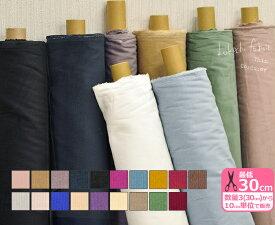 【kokochi fabric】細コール(19color)コーデュロイ・コール天・無地【生地・布】KOF-14