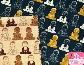 【和調プリント】仏像 ぶつぞう AP02801 変わり織ドビー 綿100% 110cm巾【生地・布】和風・和柄・サザンクロス