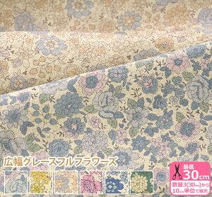 【YUWA】広幅グレースフルフラワーズ(全6色) 綿麻プリント有輪商店の人気の花柄が広巾約140cm巾になりました【生地・布】449836 数量3(30cm)から10cm単位