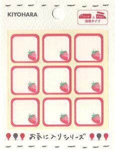 【お気に入りシリーズ】シール&アイロン両用ネームタグ いちご 9枚入り2cm×2cmサイズのお名前タグ アイロン接着お名前ラベル【手芸材料】MOW819 イチゴ 苺