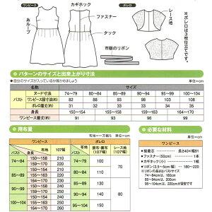5468a39b00bfe 楽天市場  型紙・パターン 6508 フォーマルワンピース&ボレロ ...