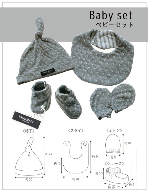 【ベビーパターン】【HAND MADE COLLECTION】HMP-16 ベビーセット【実物大型紙】【ベビースタイ】