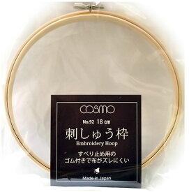 【ルシアン・コスモ】刺しゅう枠【洋裁・手芸用品】