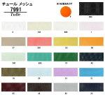 【チュールメッシュ】シルクタッチ・トロンとしたしなやかチュール・ポリエステル100%・122cm巾・27色【生地・布】【衣装】