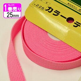 【1巻売り引】No.225カラーテープ25mm(10m)【手芸材料・テープ・持ち手】】【入園入学用品の手づくりに】