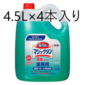 【1ケース・4本入り】マジックリン 除菌プラス 4.5L