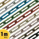 アルミカラーチェーン(鎖) 切り売り AL6C 線径6mm 【アルミチェーン】【くさり】【紐】【ロープ】【誘導・仕切り…