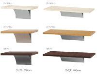 ウッドシェルフ・シェルフラック/200mm・400mm石膏ボード取付ピン付属|壁収納棚シェルフ壁付け壁掛け木棚棚受けDIY什器飾り棚ディスプレイ洗面所壁面収納取り付けおしゃれディスプレイラックディスプレイシェルフ