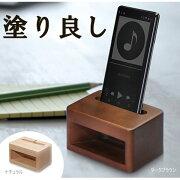 スマホスピーカー兼スタンドNR-071iPhone・iPad・スマホ電池不要天然木スピーカー携帯収納兼用タイプ