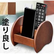 リモコン&スマホホルダーNR-072iPhoneスマホ収納リビングサイドテーブルリモコン小物入れ