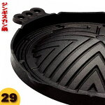 ジンギスカン鍋浅型29鉄製