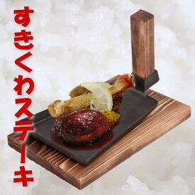 すきくわステーキ 木製ハンドル付き(直火専用)ステーキ皿 鋤鍬