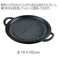 ミニグリルプレート鉄製一人用焼肉