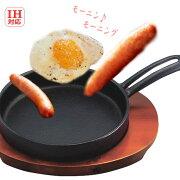IH対応モーニングパン14片手ハンドル木台付鉄製ステーキ皿
