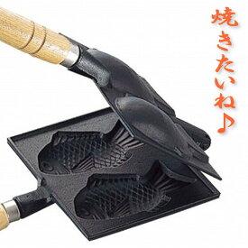 たい焼き器 美味しく焼ける鉄鋳物のタイ焼器で鯛焼き焼きたい 木柄付き