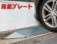 段差プレート【駐車場・出入り口・車道・歩道段差】