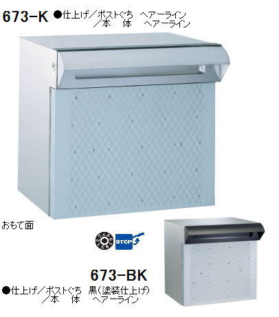 ハッピーステンレス製 ポスト ファミール673K【郵便受け】【門柱】【エクステリア】【郵便ポスト】【玄関】【ドア】【フェンス】【メールボックス】 【認証】