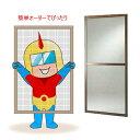 窓用アルミ網戸 窓サッシ・掃出し・テラスにも【サイズオーダー網戸・測り方】 |新築 リフォーム DIY 取り替え 取替…
