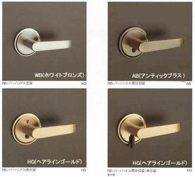 NAGASAWA 交換用reレバーハンドル取替用ドアノブ ドアレバー錠付き(空錠 表示錠 間仕切錠)選べて、室内ドア建具の取手をdiy(日曜大工)で自分でリフォーム取付|レバー ハンドル トイレ 玄関 金物
