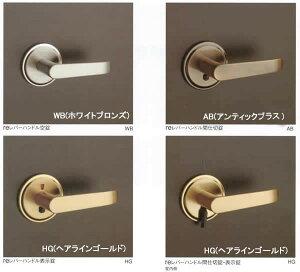 NAGASAWA 交換用reレバーハンドル取替用ドアノブ ドアレバー錠付き(空錠 表示錠 間仕切錠)選べて、室内ドア建具の取手をdiy(日曜大工)で自分でリフォーム取付|レバー ハンドル トイレ 玄関
