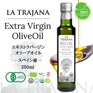 オーガニック認証 オリーブオイル 【LA TRAJANA】エキストラバージンオイル スペイン直輸入 100%有機栽培オリーブ