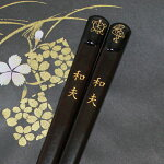 世界にひとつの名入れ箸(シングル/1膳)