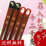世界にひとつの名入れ箸(ペアセット/2膳)3本以上ご購入の場合、3本目からは\1300!!