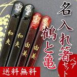 世界にひとつの名入れ箸(ペアセット/2膳)