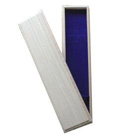 名入れ箸 箸専用桐箱(シングル/2膳用)【お箸と一緒にご注文ください】ギフトボックス 桐箱