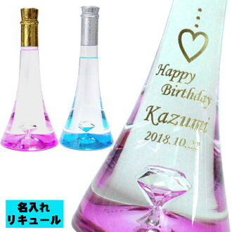 Enter and celebrate the name on the souvenir family celebration sixtieth birthday in Father's Day in Christmas Valentine white day celebration wedding present Mother's Day on all two colors of ギフトティアーズダイヤモンド ☆ mango liqueur ☆ pineapple liqueur ☆ present