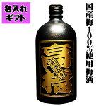 世界にひとつだけの名入れ梅酒ボトル(ろ)(720ml)【梅酒】【彫刻】【エッチング】【プレゼント】【ギフト】【名入れボトル】【送料無料】