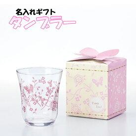 名入れグラス タンブラービアグラス グラス プレゼント ギフト 誕生日 記念日 贈り物 結婚祝い お祝い 母の日 父の日 敬老の日 記念品