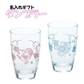 名入れグラス タンブラー ハート&クローバービアグラス グラス プレゼント ギフト 誕生日 記念日 贈り物 結婚祝い お祝い 母の日 父の日 敬老の日 記念品
