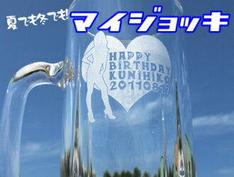 Name put beer beer glass, gift, gift, gifts, celebration, wedding, mother's day, father's day, respect for the aged day, memorabilia, gift-giving, 内 祝 I, Vatican and sought