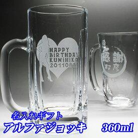 名入れ アルファジョッキ 360mlビール グラス プレゼント ギフト 誕生日 記念日 贈り物 お祝い 結婚祝い 母の日 父の日 敬老の日 記念品 内祝い 還暦祝い お歳暮