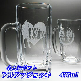 名入れ アルファジョッキ 435mlビール グラス ジョッキ プレゼント ギフト 誕生日 記念日 贈り物 お祝い 結婚祝い 母の日 父の日 敬老の日 記念品 内祝い 還暦祝い お歳暮