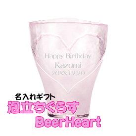 名入れ 泡立ちぐらすBeerHeartビアグラス グラス ジョッキ プレゼント ギフト 誕生日 記念日 贈り物 結婚祝い お祝い 母の日 父の日 敬老の日 記念品 お中元 内祝い コップ お歳暮