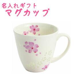 名入れ マグカップ 華あかり さくら柄 桜マグカップ プレゼント ギフト 贈り物 お祝い 結婚祝い 母の日 父の日 敬老の日 記念品 退職記念 お中元 内祝い 誕生日 コップ 湯呑み