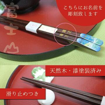 世界にひとつの名入れ箸