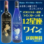きらめく星座のバースデーボトル十二星座ボトル大切な方へのお誕生日プレゼントにピッタリ!!【彫刻】【エッチング】【プレゼント】【誕生日ギフト】【名入れボトル】【送料無料】