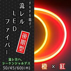 後期モデル!白LEDとオレンジLEDが独立しました!流れ方:シーケンシャル長さ:60cmカット:可能