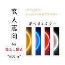長さ:60cm 超!とろぉり流れる LEDファイバー 白 ホワイト 赤 紅 レッド 青 氷 ブルー 橙 オレンジ アンバー シーケ…
