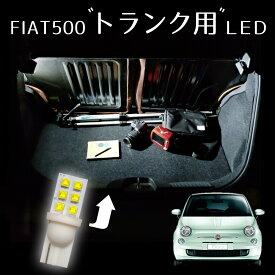 トランク用 フィアット500 LED LEDルームランプ FIAT500 チンクエチェント ABA31212 ABA31214 アバルト ABARTH フィアット 500 595 カスタム LEDルームライト ライト ランプ アクセサリー パーツ アイテム 改造